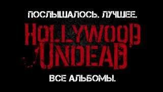 Hollywood Undead Послышалось Лучшее 18