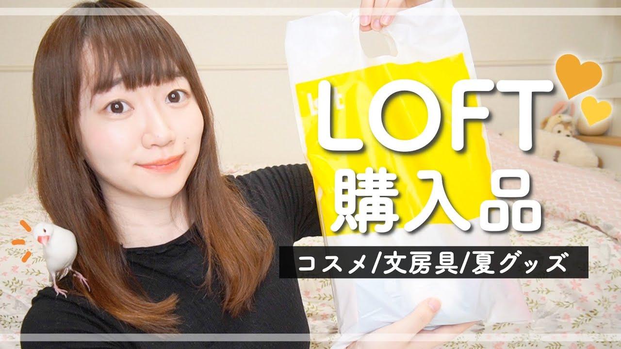 【LOFT購入品】プチプラコスメ/雑貨/夏グッズなど🌻爆買いしてきたので紹介するよ☺︎