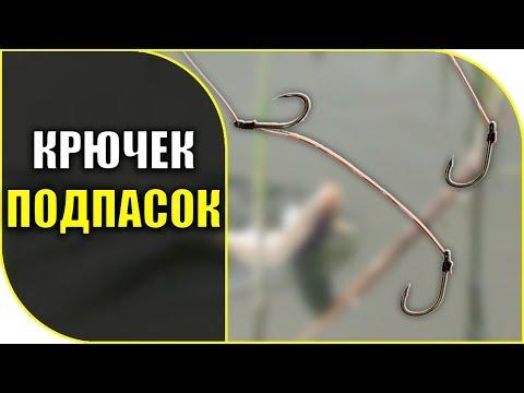 Поводок на два крючка 👍 для ловли карася на удочку!