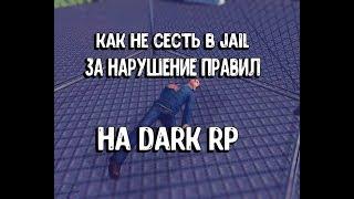 Как не сесть в Jail за нарушение правил на Dark RP