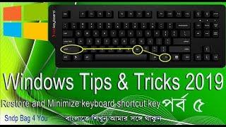 Use full best computer windows tips and tricks cool bangla 2019 computer keyboard shortcut key tips