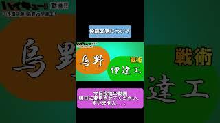 【投稿変更】IH予選決勝!!烏野vs伊達工の動画【ハイキュー!!】#Shorts