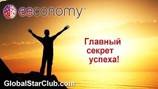 EAconomy - Главный секрет успеха!