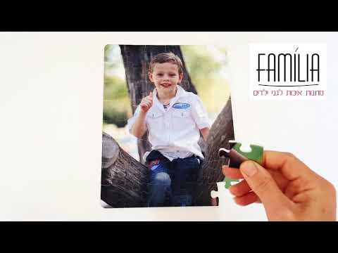 Video פאזל עם ציורי הילדים