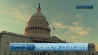 НОВОСТИ. ИНФОРМАЦИОННЫЙ ВЫПУСК 13.03.2018