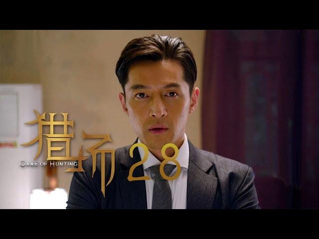 猎场 | Game Of Hunting 28【TV版】(胡歌、張嘉譯、祖峰等主演)