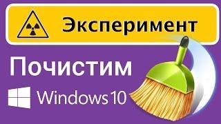 Почистим Windows? - ЭКСПЕРИМЕНТ