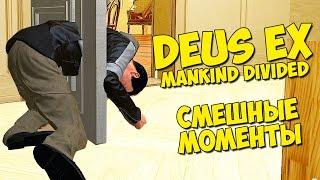 ВЕСЕЛЫЙ КИБЕРПАНК  Deus Ex Mankind Divided Смешные моменты  Реклама на канале Михакера httpsvkcomtopic6212478229734866