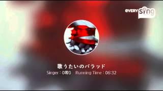 Singer : 0零0 Title : 歌うたいのバラッド お疲れ様です。 先日は皆様に対して 多大なる不快な思いをさせてしまったこと 心から謝罪致します。 申し訳ございませんでした。