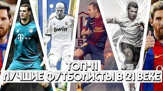 Топ 11 лучших футболистов в 21 веке