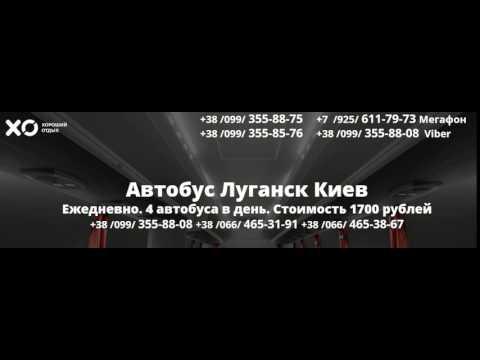 Автобус Луганск Киев Расписание 099-355-88-08