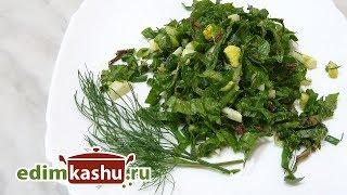 Очень простой салат из свекольных листьев (свекольной ботвы) с зеленью и яйцом