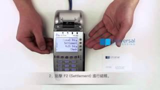 VX520 刷卡机操作指南 -結賬(繁体中文)