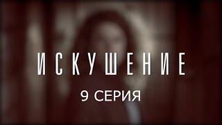 Искушение - 9 серия | Премьера - 2017 - Интер