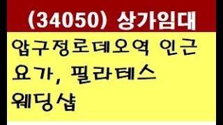 (34050) 강남 신…