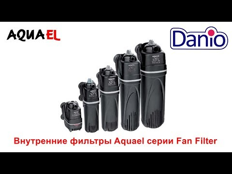 Фильтры внутренние Aquael модели Fan 1, Fan 2 и Fan 3