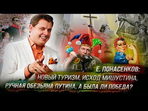 Е. Понасенков: Новый туризм, исход Мишустина, ручная обезьяна Путина, а была ли победа?