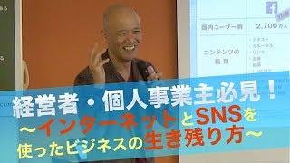 経営者!〜職種に合ったSNSの活用法〜 <超3大特典プレゼントキャンペ...