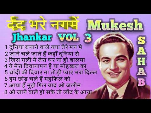 Mukesh 💝 Dard Bhare Nagme - OLD (( Jhankar )) VOL 3 मुकेश - र्दद भरे नगमे