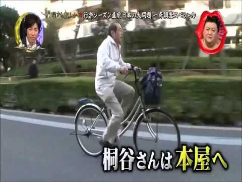 自転車 桐谷 さん
