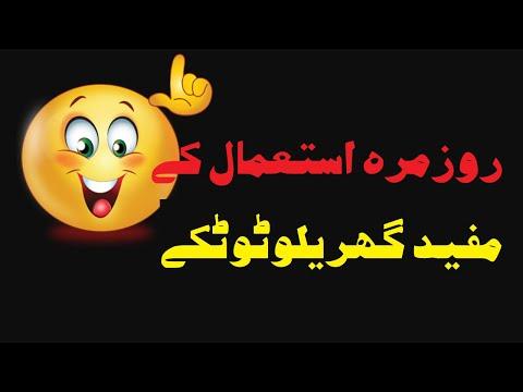 Cooking Tips Hacks in Urdu   Totkay in urdu   Gharelo totkay