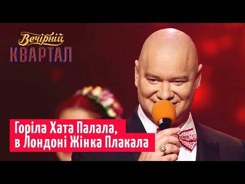 Горіла Хата - Песня про Гонтареву | Вечерний Квартал 2019 - Видео онлайн