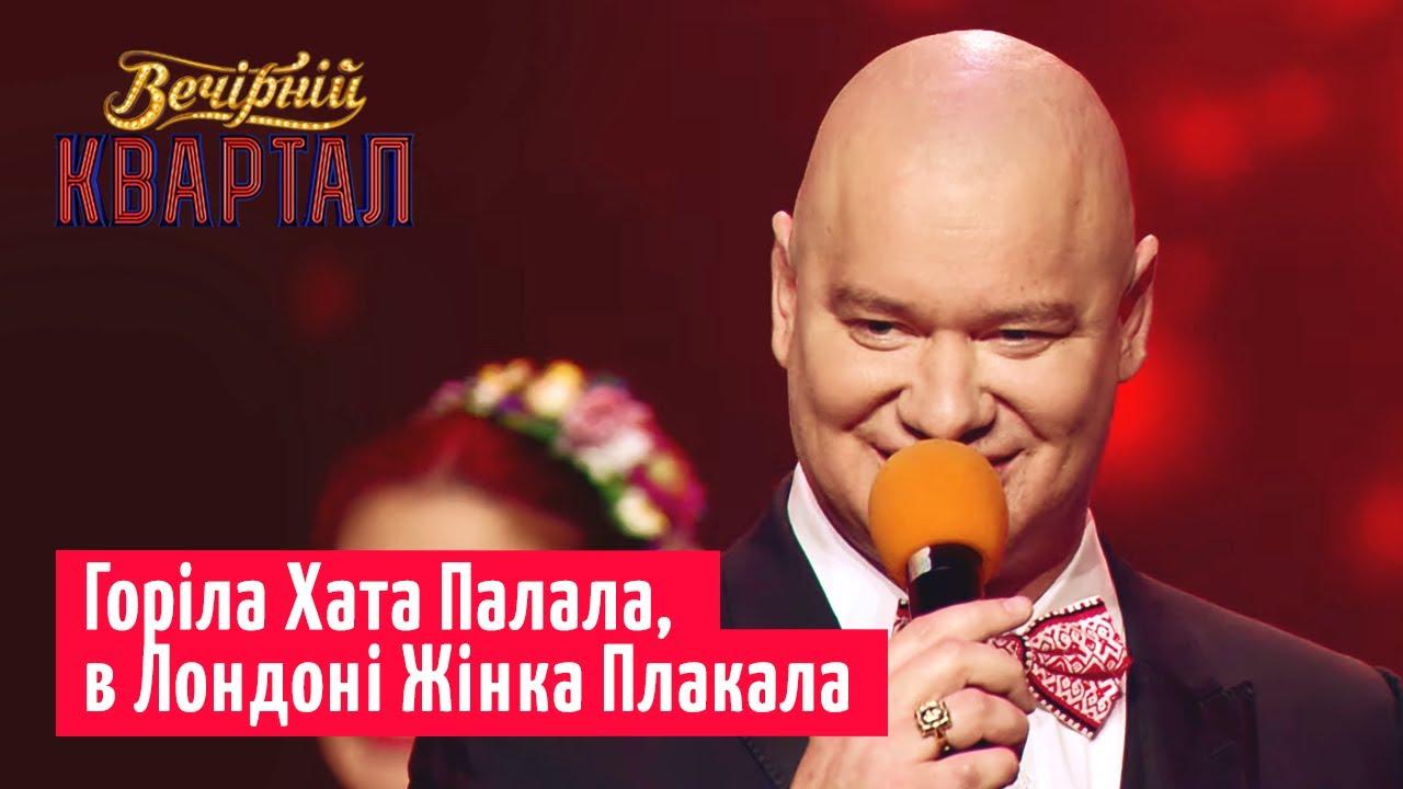 Горіла Хата - Песня про Гонтареву | Вечерний Квартал 2019