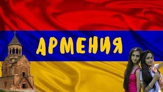 АРМЕНИЯ | ИНТЕРЕСНЫЕ ФАКТЫ О СТРАНЕ!