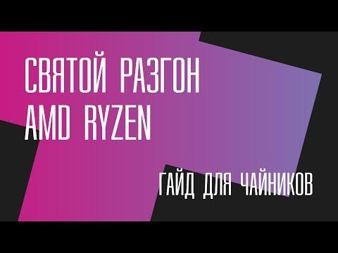Святой разгон AMD Ryzen. Гайд для чайников