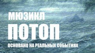 "🎶 Христианский мюзикл ""Потоп"""