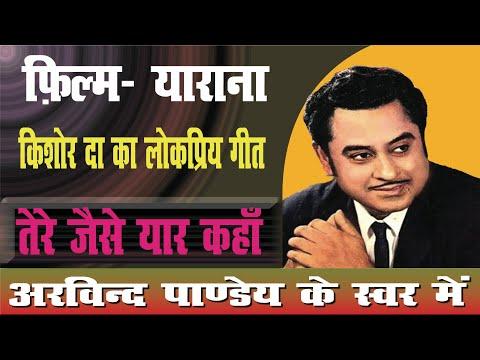 Tere Jaisa Yaar Kaha | Cover by | Arvind Pandey