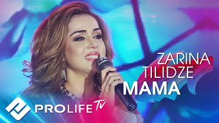 Зарина Тилидзе - Мама/ZarinaTilidze - Mama