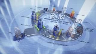 видео BIM-моделирование