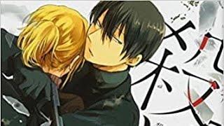 殺し愛(8)