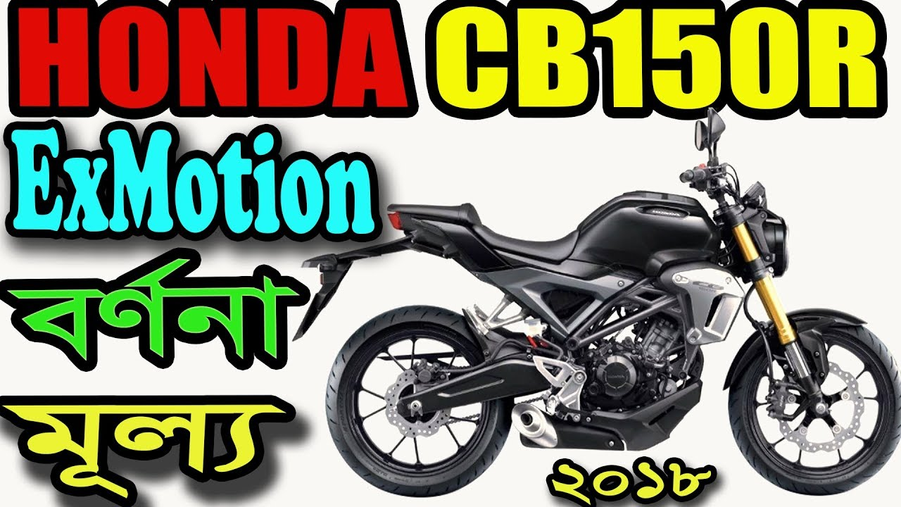 Honda Cb150r Exmotion Bike Specification And Price In Bangladesh By New T Shirt Black