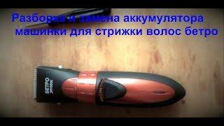 Як замінити акумулятор в машинки для стрижки бетро