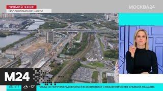 На МКАД с 2011 года реконструировано и построено 17 развязок - Москва 24