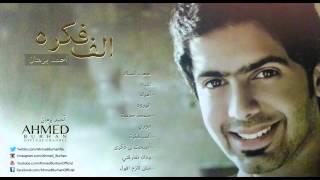 أحمد برهان - صعب أنساك (النسخة الأصلية) | 2010