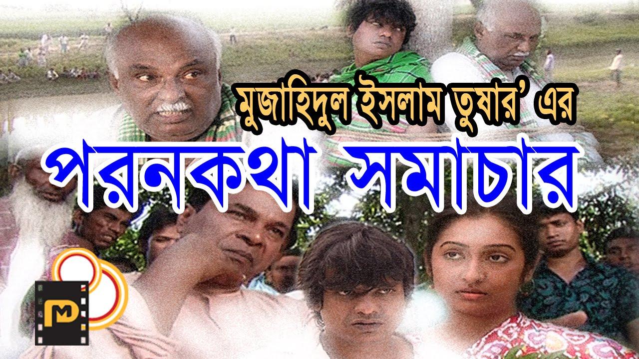 bangla poron