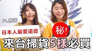 日本人來台灣掃貨必買Top5 ! 日本人覺得這個超時尚!Ft. 日本女生撒醬【交流系列#11】
