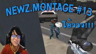 NewZ.MONTAGE #13 กลัวที่ไหน จัดมาดิ