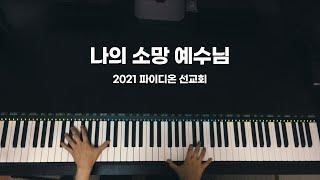 [2021 파이디온 학령기 주제가] 나의 소망 예수님