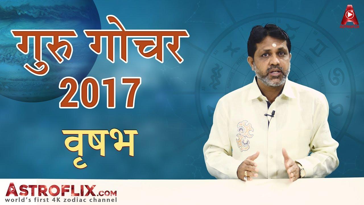 Jupiter transit in libra 2017 for taurus vrishabh rashifal for guru gochar 2017 in hindi