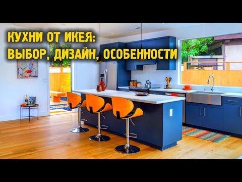Кухни от Икеа: выбор, дизайн, особенности