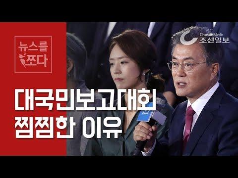 문재인 대통령의 대국민보고대회, 찜찜한 이유_조선일보 정치토크[뉴스를 쪼다]