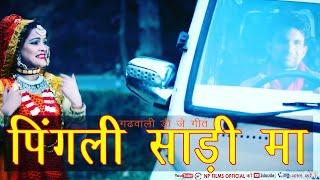 पिंगली साड़ी मा / Latest Garhawali (DJ) Song / Singer. Rajlaxmi Gudiya/ Np Films Official/