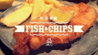 炸魚薯條 - 見工小冊子 Fish and Chips - Job Interviews