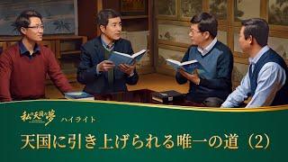 キリスト教映画「私の天国の夢」抜粋シーン(2)神様の国に入るために(その2)
