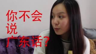 学习广东话 LEARNING CANTONESE