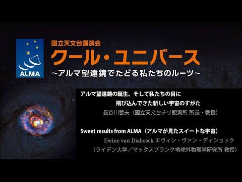 国立天文台講演会『クール・ユニバース~アルマ望遠鏡でたどる私たちのルーツ』 前半